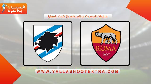 مباشر مشاهدة مباراة سامبدوريا و روما 20-10-2019 بث مباشر في الدوري الايطالي يوتيوب بدون تقطيع