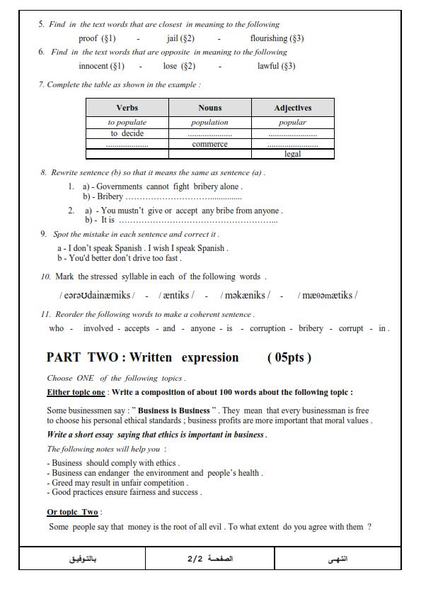 اختبارات اللغة الانجليزية للسنة الثالثة ثانوي