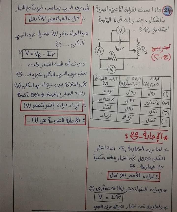 تجميع مسائل المقاومات فيزياء للصف الثالث الثانوي 24