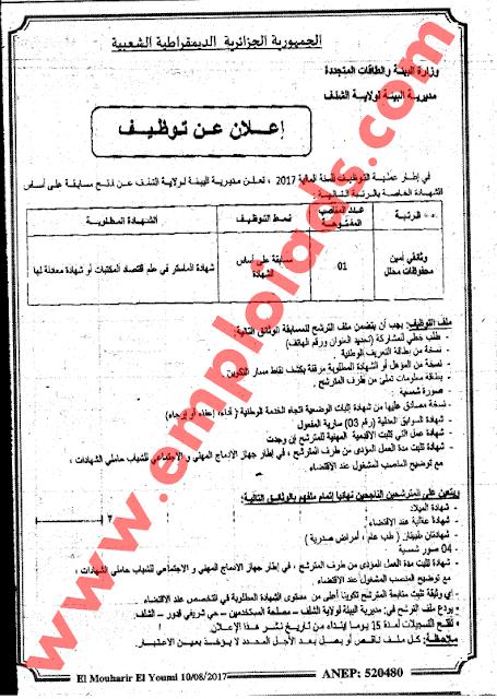 إعلان مسابقة توظيف بمديرية البيئة ولاية الشلف أوت 2017