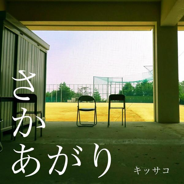 [Single] キッサコ - さかあがり (2016.03.17/RAR/MP3)