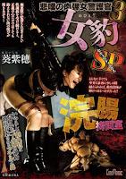 CMN-163 悲嘆の肉弾女警護官3 女豹SP浣腸拷問室