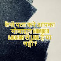 kaise pta kare adhar card mobile se link hai