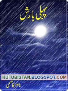 Pehli Barish by Nasir Kazmi