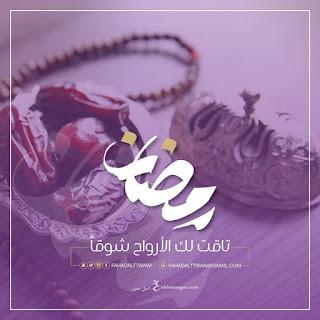 صور تهنئة بمناسبة رمضان 1439 اجمل رمزيات رمضان