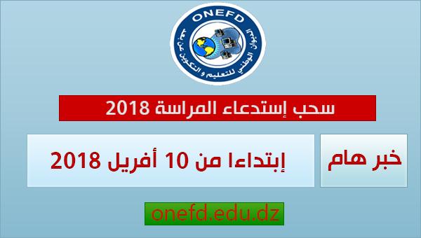 حقوق التسجيل بالمراسلة 2018 ONEFD