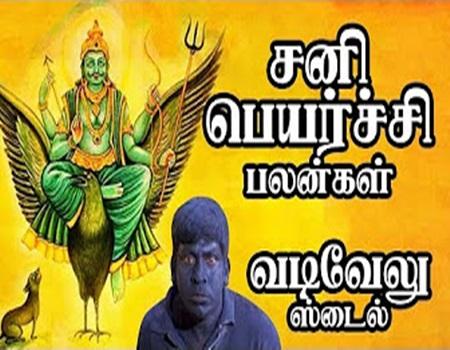 Sani Peyarchi 2017 Vadivel Version | Raasipalan Video | IBC Tamil