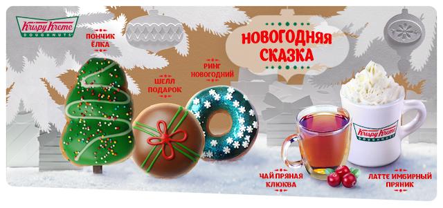 Новогодние напитки и пончики «Новогодняя сказка» в Криспи Крим, Новогодние напитки и пончики «Новогодняя сказка» в Krispy Kreme