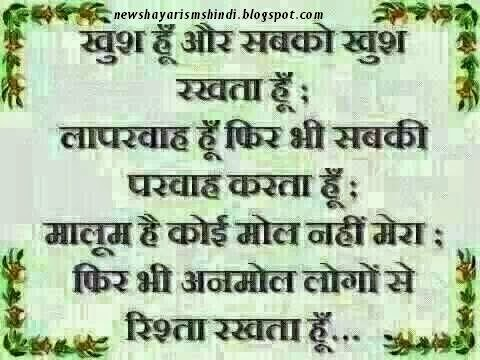 Best Thought In Hindi About Life