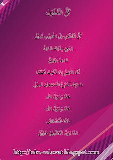 Teks Sholawat Kullul Qulub