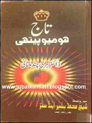 Taj Homeopathy by Dr Hari Chand Multani