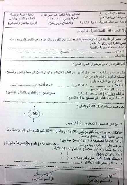 اقوى امتحانات اللغة العربية واللغة الانجليزية والرياضيات والدين للصف الثالث الابتدائي نصف العام 2018 9