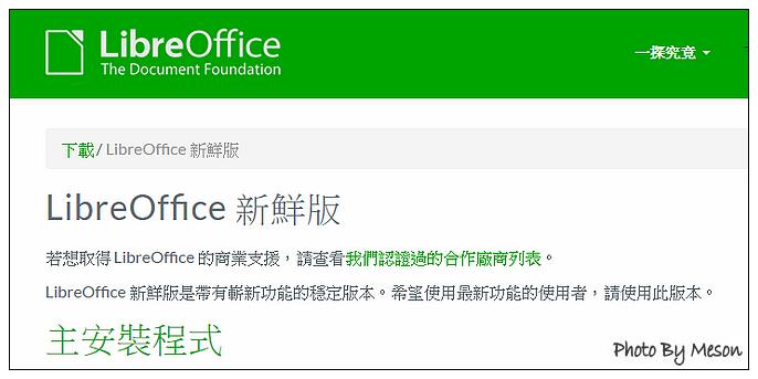 libreoffice中文版免費下載