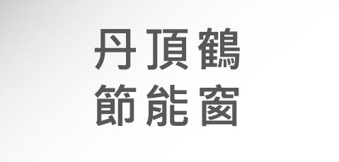 丹頂鶴藝術門窗