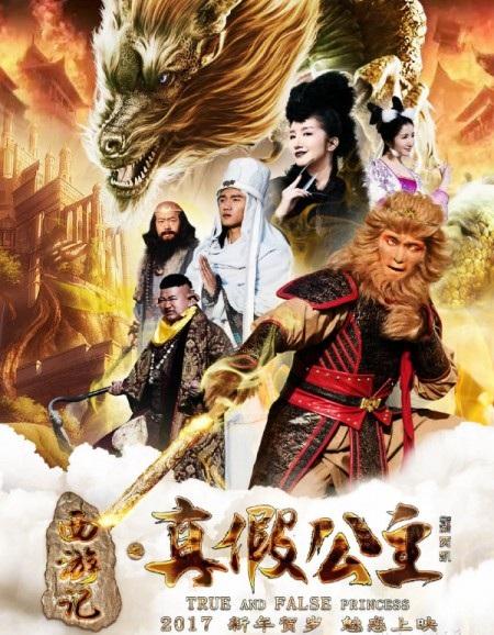 Xem Phim Tây Du Ký: Công Chúa Thật Giả 2017