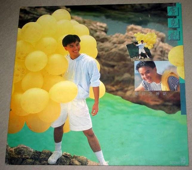 come back to love: 李克勤 - 夏日之神話 (1988)