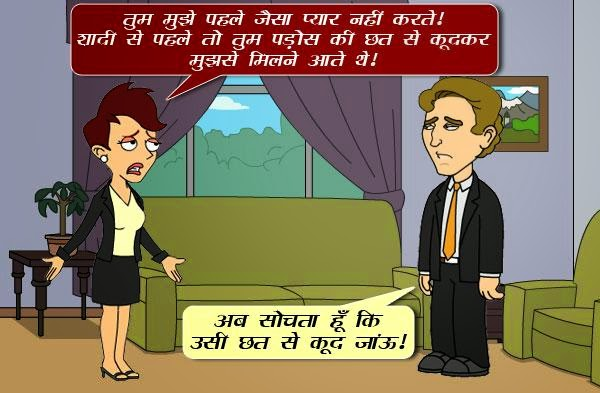 Husband and Wife Hindi Joke Picture
