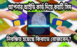 আপনার NID কার্ড দিয়ে কয়টি সিম নিবন্ধিত হয়েছে কিবাভে বোজবেন ? BD Total Sim Registration Check. kausar360pro.com