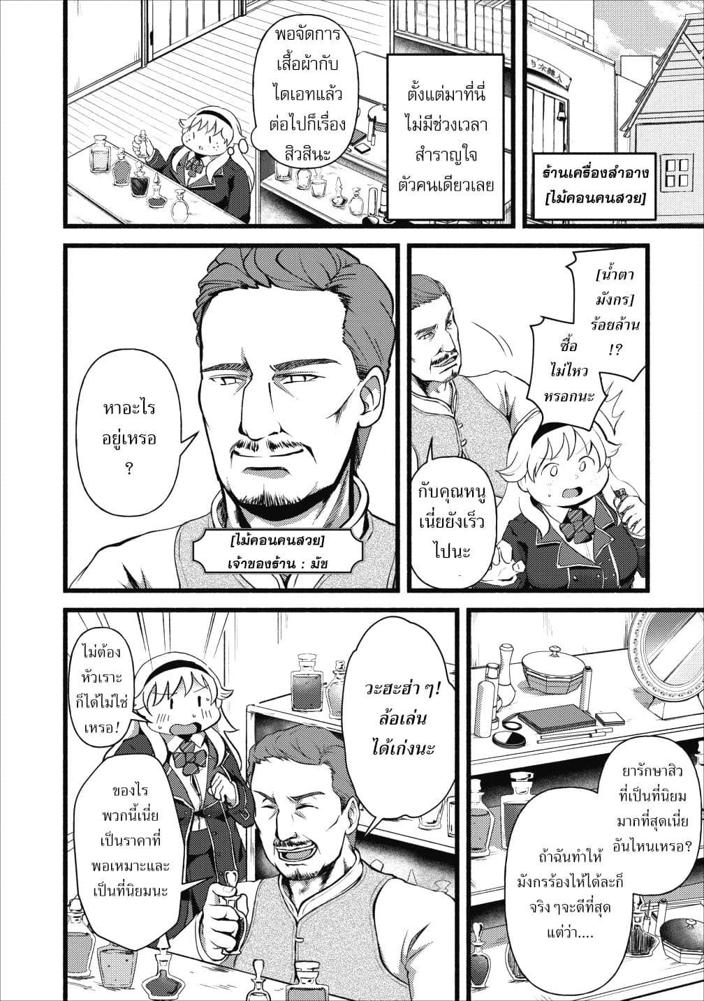 อ่านการ์ตูน Ellie Golden to Itazurana Tenkan Busu de Debu Demo Ikemen Elite ตอนที่ 4 หน้าที่ 20