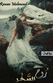 رواية روح الصخر كاملة - روان محمود