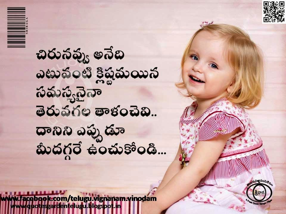 Beautiful-Telugu-Smile-Quotes-with-nice-wallpapers-305143-Best Telugu Quotes about life - Nice telugu quotes about life - Best famous quotes about life