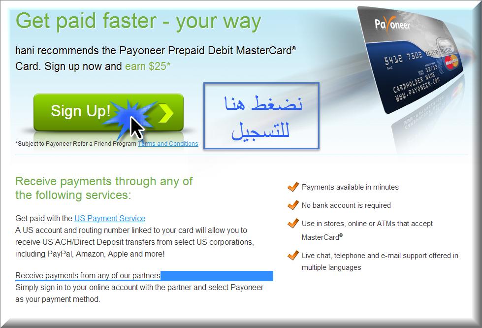 شرح الحصول على بطاقة payoneer مجانااا + 25 دولار هدية + حساب بنكي أمريكي مجانااا.