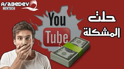 يوتيوب حل مشكلة 4000 ساعة و 1000 مشترك لتحقيق الدخل | YouTube
