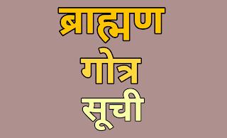 Brahmin Gotra