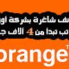وظائف خالية بشركة اورانج Orange - لكافة المؤهلات والتخصصات مرتبات تبدء من 4000 جنيه التقديم الان