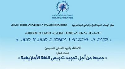 المعهد الملكي للثقافة الأمازيغية يحتفل باليوم العالمي للمدرسين+ البرنامج