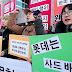 South Koreans protest against THAAD deployment
