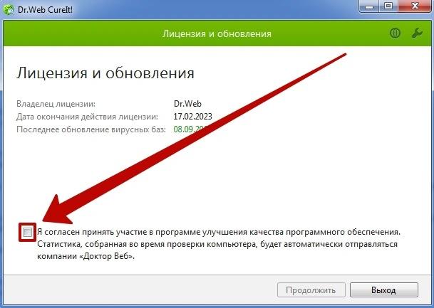 CureIT удаляет разные типы компьютерных вирусов