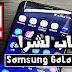5 أسباب لشراء Galaxy S8 !