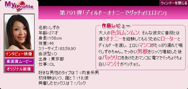 Pacific Girls No.791 Shizuka 03250