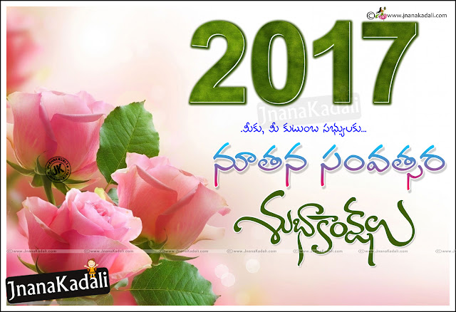 telugu quotes,telugu new year greetings, best telugu greetings on new year