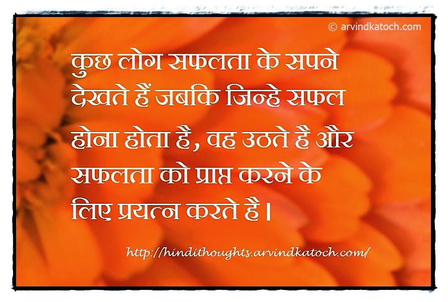 success, succeed, efforts, Hindi Quote, Hindi Thoughts