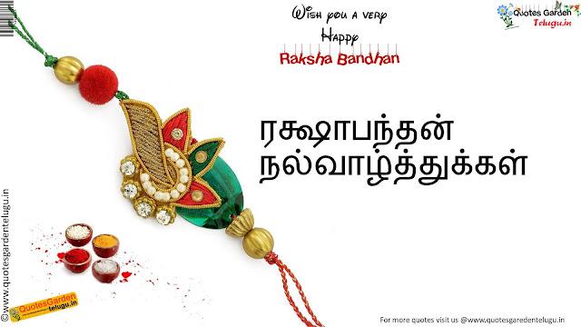 Best Rakshabandhan quotes in tamil 928