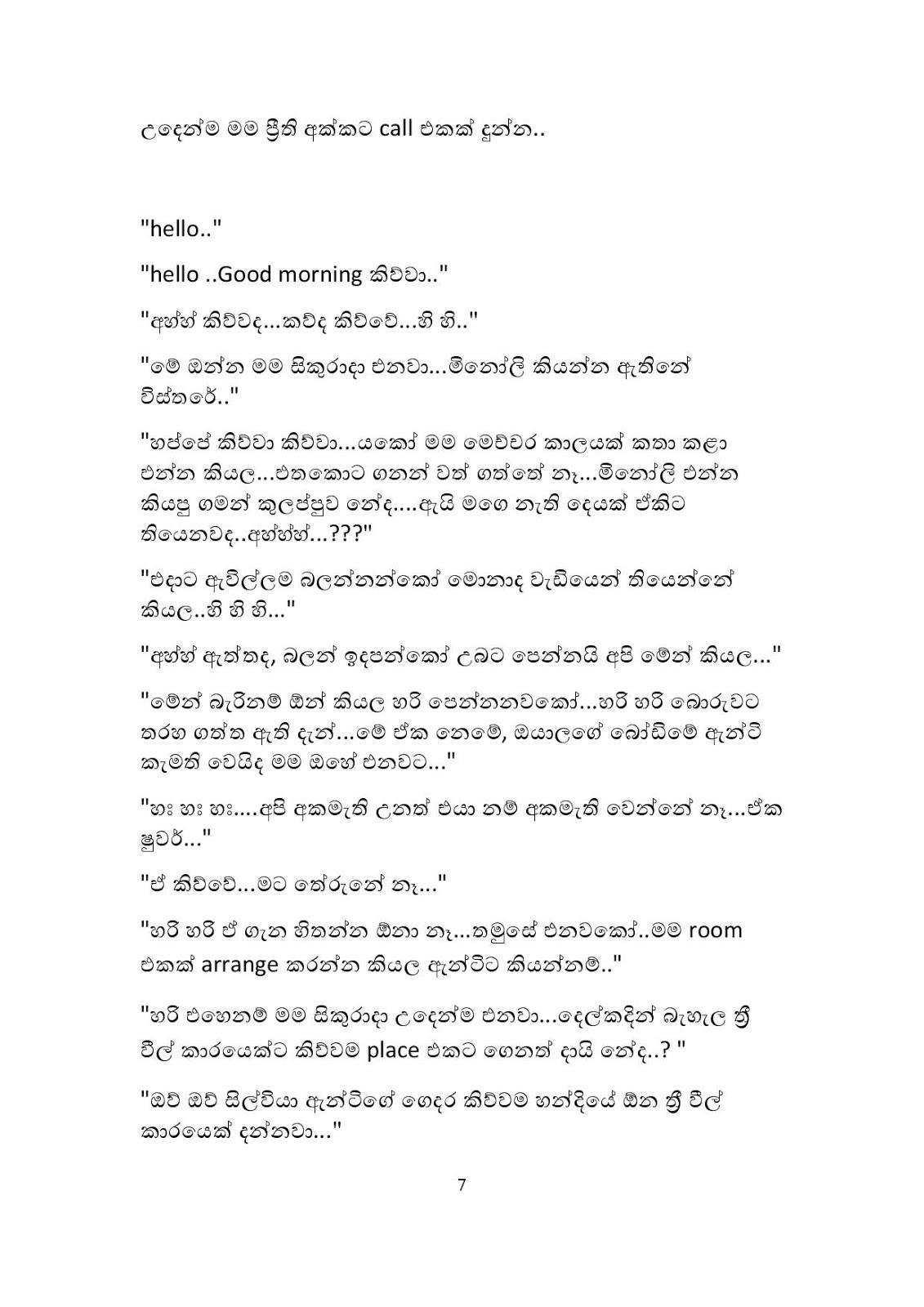 Sinhala School Wal Kello | www.pixshark.com - Images ...