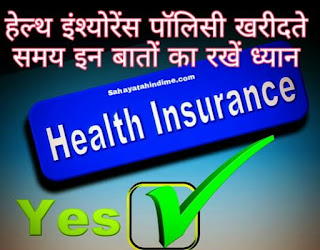 Health- Insurance- Policy-kharidte-samay-in-baato-ka-rakhe-khayal