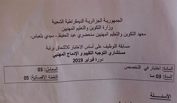 موضوع إمتحان مسابقة توظيف برتبة  مستشاري التوجيه و التقييم و الإدماج المهني - 2019
