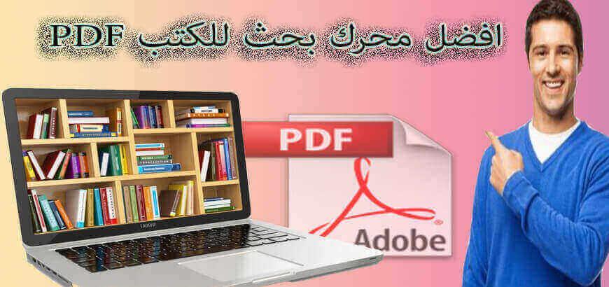 مدونة الاصبحي افضل محرك بحث للكتب PDF