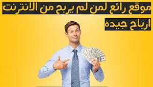 شرح موقع Bestchange للتحويل بين البنوك الالكترونيه +وكيفية الربح من الموقع