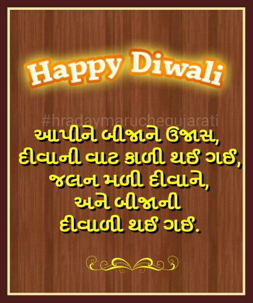 Happy Diwali Quotes in Gujarati- Messages, SMS