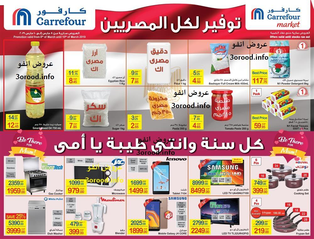 عروض كارفور مصر من 8 مارس حتى 10 مارس 2019 نهاية الاسبوع