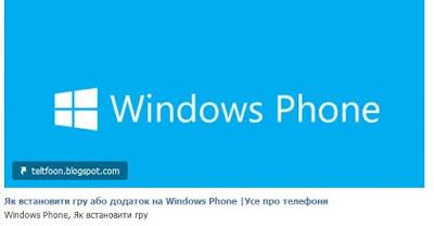 Як встановити гру або додаток на Windows Phone