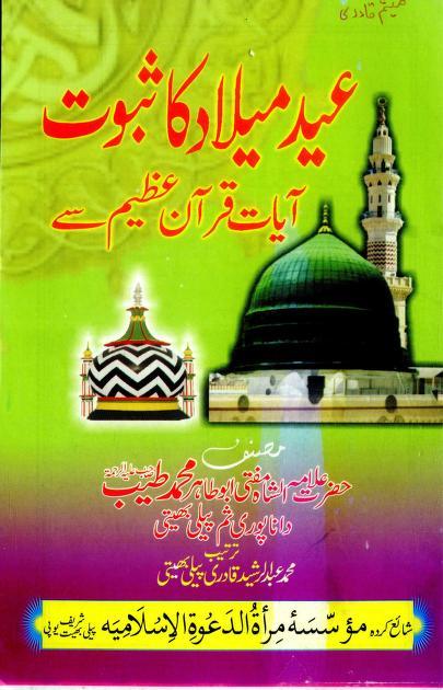 Eid Milad Ka Saboot Ayat E Quran Say Urdu Islamic By Allama Abu Tahir Muhammad Tayyab