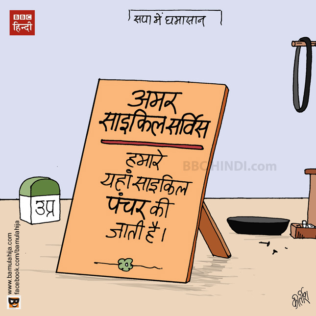 smajwadi party, mulayam singh cartoon, sp, amarsingh cartoon, up election cartoon, cartoonist kirtish bhatt, bbc cartoon