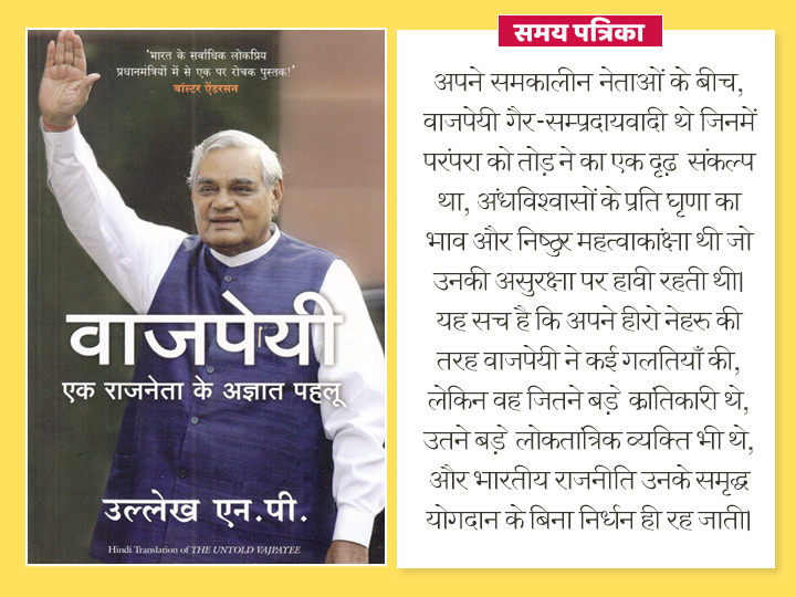 atal bihari vajpayee hindi book review