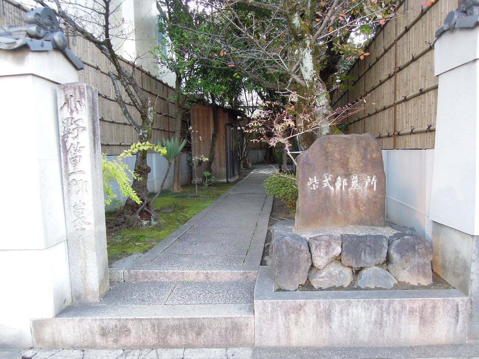 紫式部 墓 京都