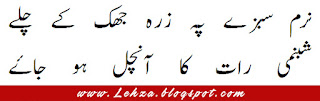 Naram Sabzy Pa Zard Juk Ky Chaly Shabnami Raat Ka Aanchal Ho Jai